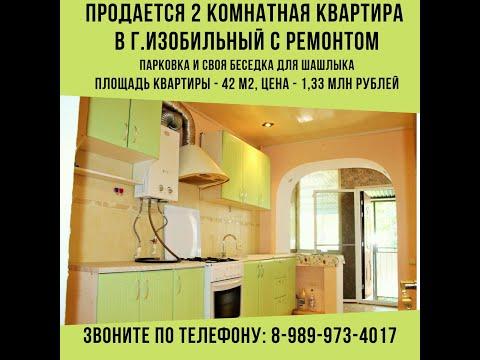 Продается квартира, г.Изобильный, ул.Суворова 2 комнаты, своя парковка и беседка