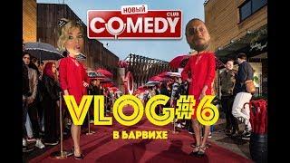 Скачать Comedy Club в Барвихе День рождения Москвы и Дикого Vidfest на Хлебозаводе