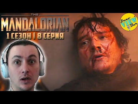 📺 МАНДАЛОРЕЦ 1 Сезон 8 Серия РЕАКЦИЯ ОБЗОР на Сериал / THE MANDALORIAN Season 1 Episode 8 REACTION