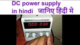How to use dc power supply for phone repair,how to use dc power supply in hindi ,DC machines
