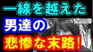【悲惨!】今井絵理子議員と関係した男の末路が怖い!? 今、話題の橋本...