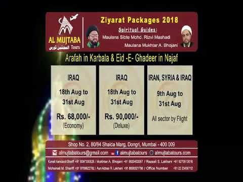 Al Mujtaba Tours Ziyarat Packages 2018 Youtube