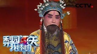 《梨园闯关我挂帅》 20190816| CCTV戏曲