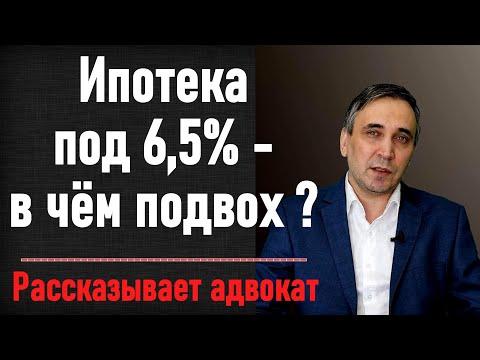 Путинская ипотека под 6,5 % годовых – льготная ипотека 2020 года под 6 процентов спасет дольщиков?