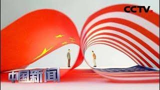 [中国新闻] 国际锐评:中国有能力消化贸易摩擦影响 | CCTV中文国际