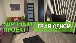 Как гармонично создать спальню, гостиную и мастерскую в одной комнате Удачный проект Интер