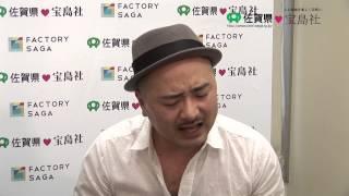 今回、宝島社と佐賀県のコラボレーション企画にあたり、どぶろっくさん...