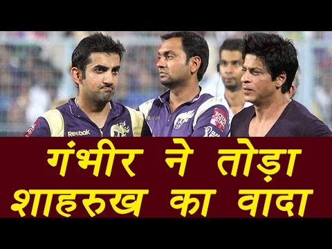 IPL 2017: Gautam Gambir breaks Shahrukh Khan's promise   वनइंडिया हिंदी