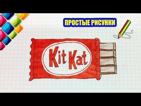 видео: Простые рисунки #435 Как нарисовать шоколадку Кит Кат / kitkat