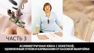 Как сшить карман в юбке своими руками? Асимметричная юбка с удлиненным углом и карманами Часть 3