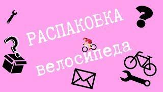 Formula Mystique 1.0 DD 16'' 26'' 2019 //РОЗПАКУВАННЯ велосипеда// Rozetka.ua ///ЭТАтая