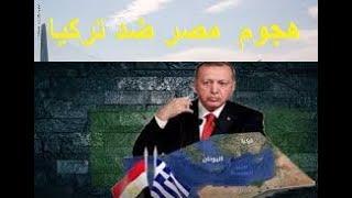 مصر ترد على التدخل العسكري التركي في ليبيا بابرام اتفاقية الحدود البحرية مع اليونان