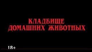 КЛАДБИЩЕ ДОМАШНИХ ЖИВОТНЫХ (2019) - новый русский трейлер HD