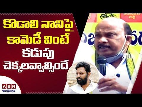 TDP Leader Ayyanna Patrudu Comedy Punch on Minister Kodali Nani Beep Comments    ABN Telugu
