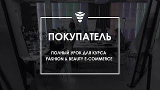 Кто и как покупает в интернете? Что ищут? Чего ждут? Доход? Урок курса Fashion & Beauty E-commerce