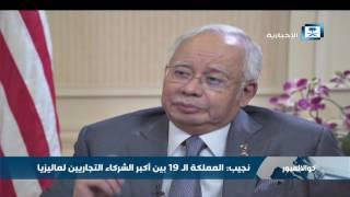 نجيب: المملكة الـ 19 بين أكبر الشركاء التجاريين لماليزيا
