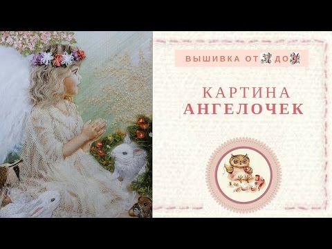 Вышивка ангелов и ангелочков - схема вышивки крестом