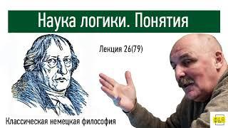 79. Георг Вильгельм Фридрих Гегель. Наука логики. Понятия