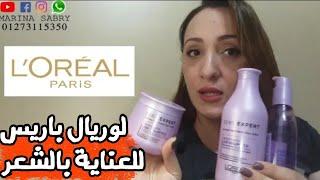 تجربتي لمجموعة لوريال باريس للشعر التالف L Oreal Paris Youtube