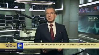 Смотреть видео Юрий Пронько: Еще один налог на зарплаты, и Россия получит социальный взрыв онлайн