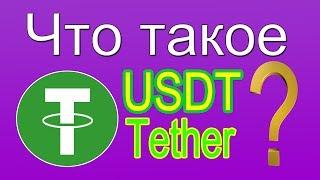Что такое USDT Tether и где обменять USDT на фиатные деньги?