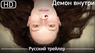 Демон внутри (The Autopsy of Jane Doe) 2017. Трейлер русский дублированный [1080p]