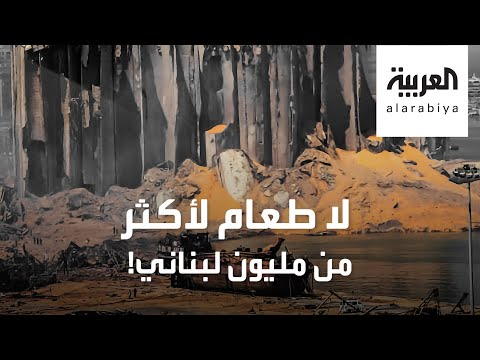 مجاعة تهدد لبنان بعد انفجار بيروت!  - نشر قبل 2 ساعة