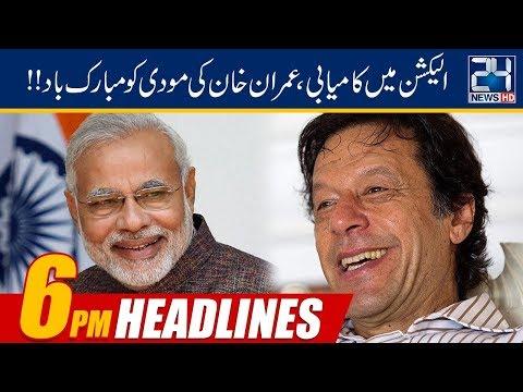 News Headlines | 6:00pm | 23 May 2019 | 24 News HD