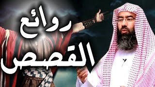 اجمل قصص نبيل العوضي Nabil Al-Awadhi