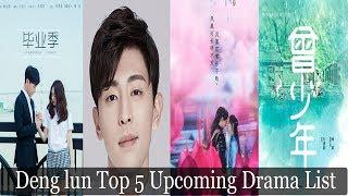 Chinese Actor Deng Lun Top 5 Upcoming Drama List 2019