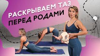 3 обязательных упражнения для подготовки к родам Безопасная тренировка для беременных