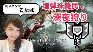 【MHW】モンハンワールド 増弾珠難民の狩り MONSTER HUNTER【こたば】