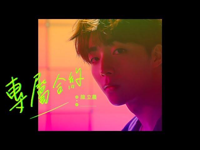 陳立農 Chen Linong《專屬合約》Official Music Video
