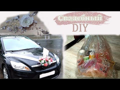DIY на свадьбу. 📦 Подарочная корзина, 🌹 украшение на машину, 🌿 украшение на волосы.