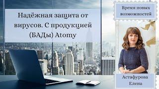 Надёжная защита от вирусов. Бестселлеры продаж БАДы Atomy