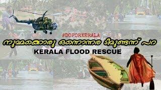 നുമ്മക്കൊരു ഒന്നൊന്നര ടീമുണ്ടന്ന് പറ | Kerala Flood 2018 Troll