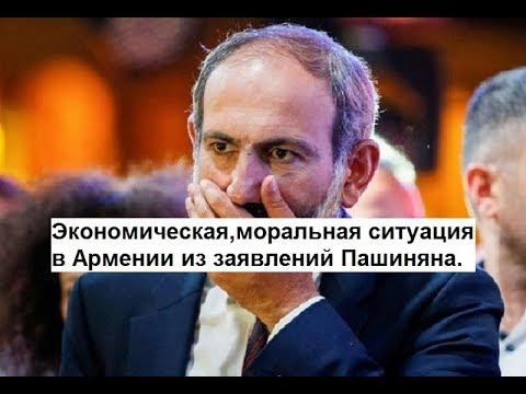 Арташес Гегамян: Экономическая,моральная ситуация в Армении из заявлений Пашиняна.