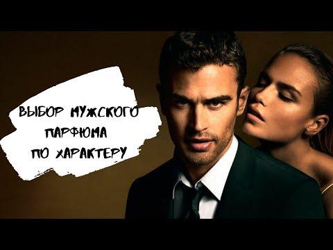 ТОП-5 мужских ароматов / Выбор парфюма по характеру
