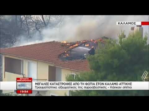 newsbomb.gr: Φωτιά Κάλαμος: Εξοργισμένοι οι κάτοικοι για τα καμένα