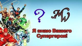Фокус про супергероев. Предсказание, кого выберет зритель