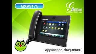 Grandstream Product Present by MVComm - IP Phone & IP Multimedia Phone