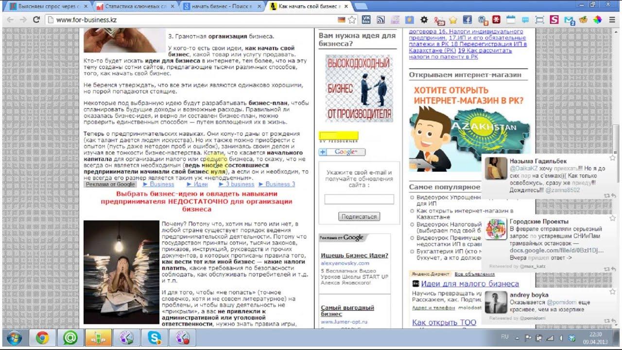 Wordstat.yandex.ru - определяем спрос в интернете