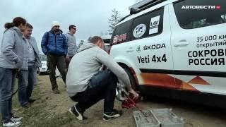 Автопробег Skoda  Сокровенная Россия  // АвтоВести