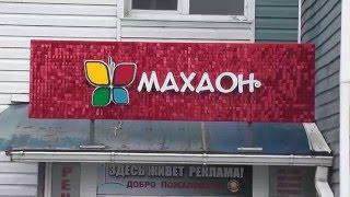 Живая вывеска в Белгороде(, 2016-03-02T14:31:52.000Z)