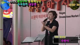 가수 정보라, 사랑아(장윤정원곡)2019,햇살누리 문화…