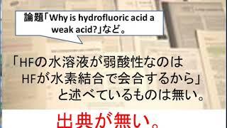 フッ化水素酸の「弱酸性」、HFが会合するからではないよ。