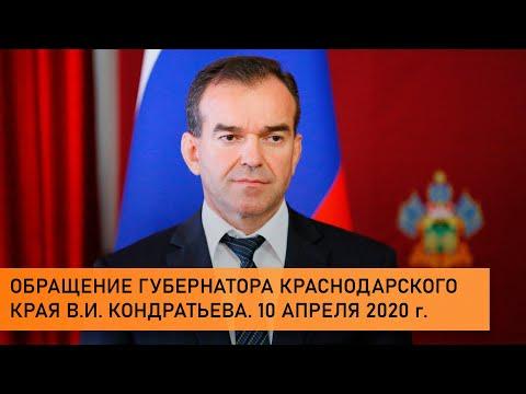 Обращение губернатора Краснодарского края Вениамина Кондратьева.10 апреля 2020