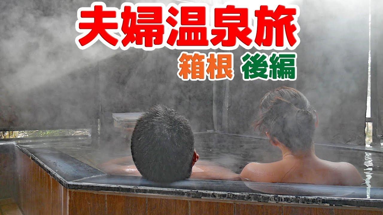 【夫婦温泉旅行で初めての体験・後編】閲覧注意!大切な日の為にパパさんが計画した夫婦旅 箱根 強羅温泉 月の泉