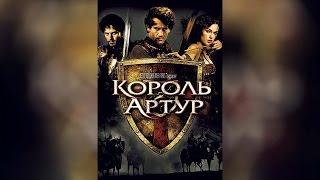 Король Артур (2004)