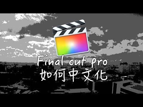 【Han 教學】如何將Final cut pro 中文化